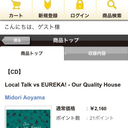 Local Talk vs Eureka!: Our Quality House / Mixed by Midori Aoyama